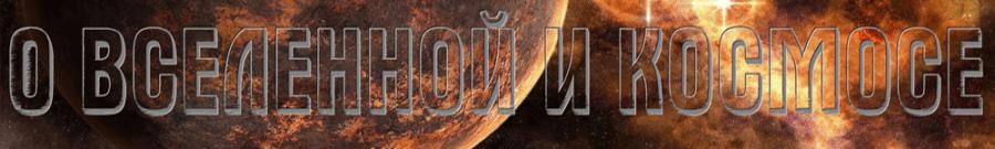 Сайт про Космос и Вселенную